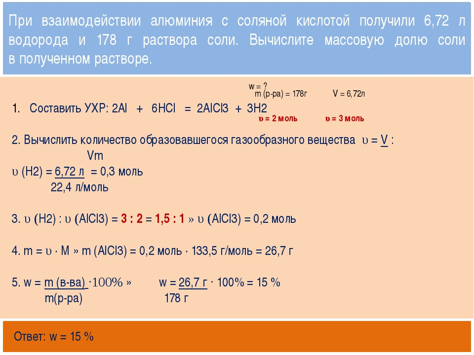 Открытый банк заданий http://mirhim.ucoz.ru Составить УХР: 2Al + 6НCl = 2AlC...
