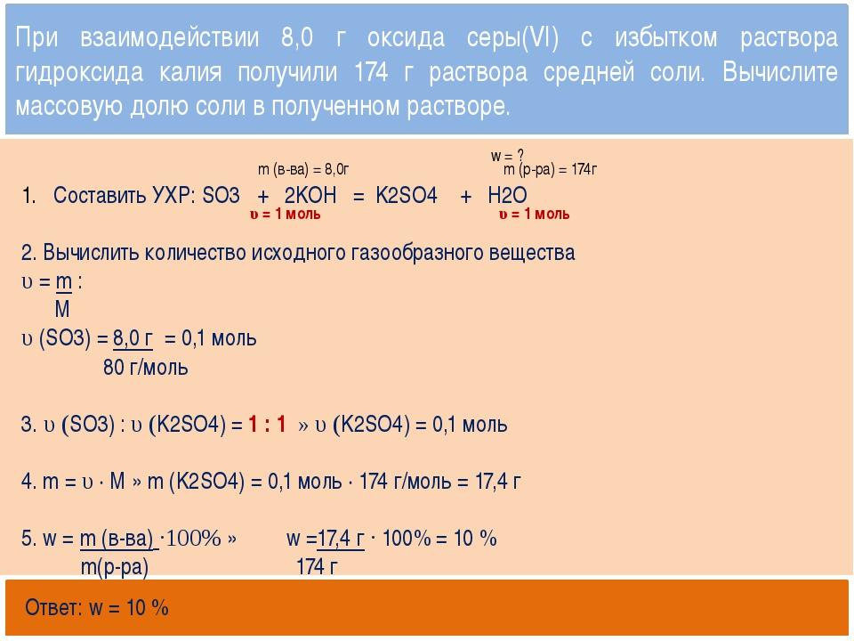 Открытый банк заданий http://mirhim.ucoz.ru Составить УХР: SO3 + 2KOH = K2SO...