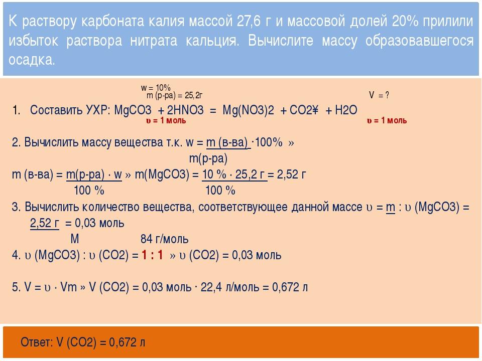 Открытый банк заданий http://mirhim.ucoz.ru Составить УХР: MgCO3 + 2HNO3 = M...