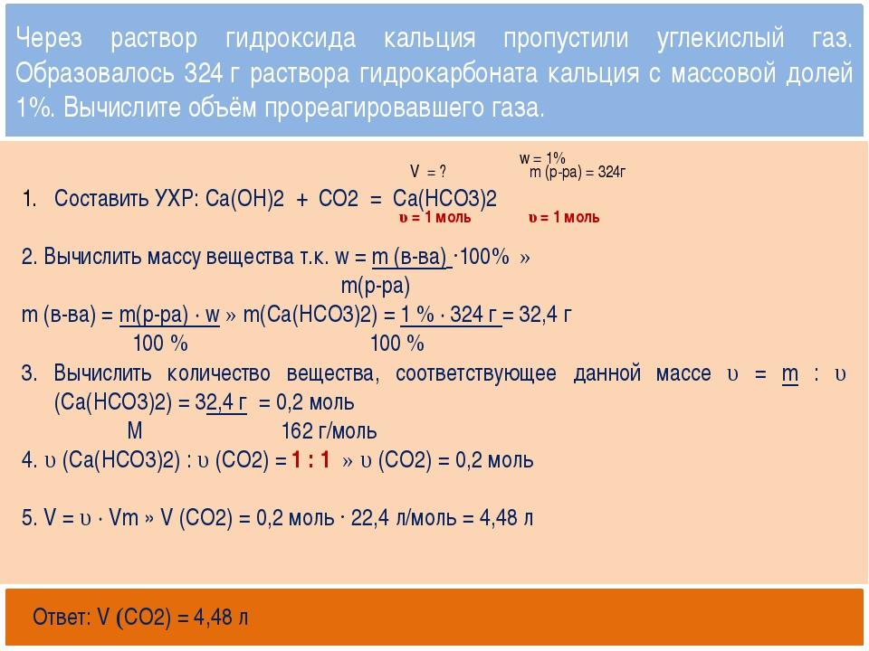 Открытый банк заданий http://mirhim.ucoz.ru Составить УХР: Ca(OH)2 + CO2 = C...