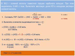 Открытый банк заданий http://mirhim.ucoz.ru Составить УХР: CaCO3 + 2НCl = Са