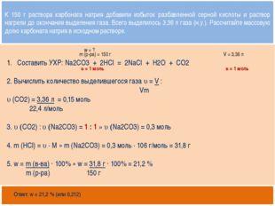 Открытый банк заданий http://mirhim.ucoz.ru Составить УХР: Na2CO3 + 2НCl = 2