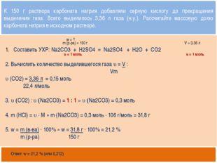 Открытый банк заданий http://mirhim.ucoz.ru Составить УХР: Na2CO3 + Н2SO4 =