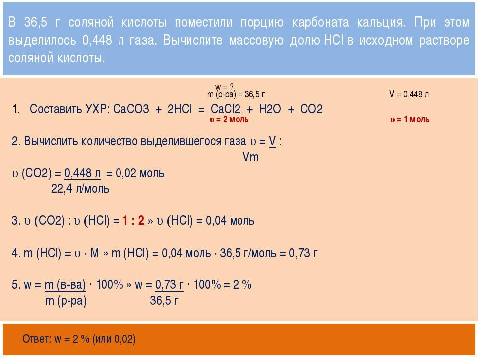 Открытый банк заданий http://mirhim.ucoz.ru Составить УХР: CaCO3 + 2НCl = Са...