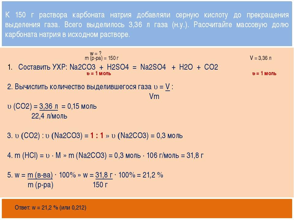 Открытый банк заданий http://mirhim.ucoz.ru Составить УХР: Na2CO3 + Н2SO4 =...