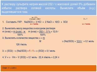 Открытый банк заданий http://mirhim.ucoz.ru Составить УХР: Na2SO3 + 2 HCl =
