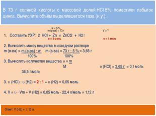 Открытый банк заданий http://mirhim.ucoz.ru Составить УХР: 2 HCl + Zn = ZnCl