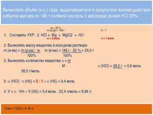 Открытый банк заданий http://mirhim.ucoz.ru Составить УХР: 2 HCl + Mg = MgCl