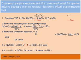 Открытый банк заданий http://mirhim.ucoz.ru Составить УХР: 2 HCl + Na2SO3 =