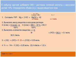 Открытый банк заданий http://mirhim.ucoz.ru Составить УХР: Mg + 2 HCl = MgCl