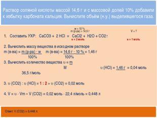 Открытый банк заданий http://mirhim.ucoz.ru Составить УХР: CaCO3 + 2 HCl = C