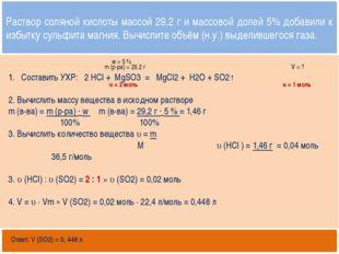 Открытый банк заданий http://mirhim.ucoz.ru Составить УХР: 2 HCl + MgSO3 = M