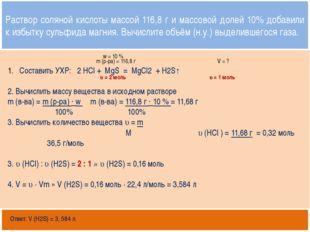 Открытый банк заданий http://mirhim.ucoz.ru Составить УХР: 2 HCl + MgS = MgC