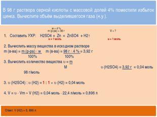 Открытый банк заданий http://mirhim.ucoz.ru Составить УХР: H2SO4 + Zn = ZnSO