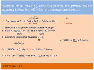 Открытый банк заданий http://mirhim.ucoz.ru Составить УХР: H2SO4 + FeS = FeS