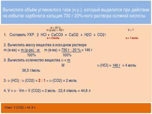 Открытый банк заданий http://mirhim.ucoz.ru Составить УХР: 2 HCl + CaCO3 = C