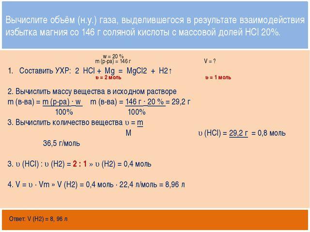 Открытый банк заданий http://mirhim.ucoz.ru Составить УХР: 2 HCl + Mg = MgCl...