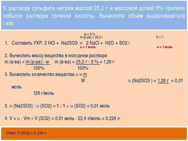 Открытый банк заданий http://mirhim.ucoz.ru Составить УХР: 2 HCl + Na2SO3 =...