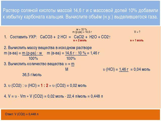 Открытый банк заданий http://mirhim.ucoz.ru Составить УХР: CaCO3 + 2 HCl = C...