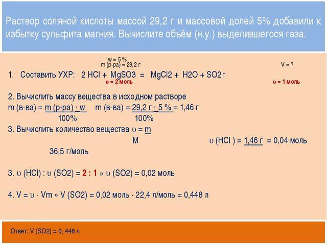 Открытый банк заданий http://mirhim.ucoz.ru Составить УХР: 2 HCl + MgSO3 = M...