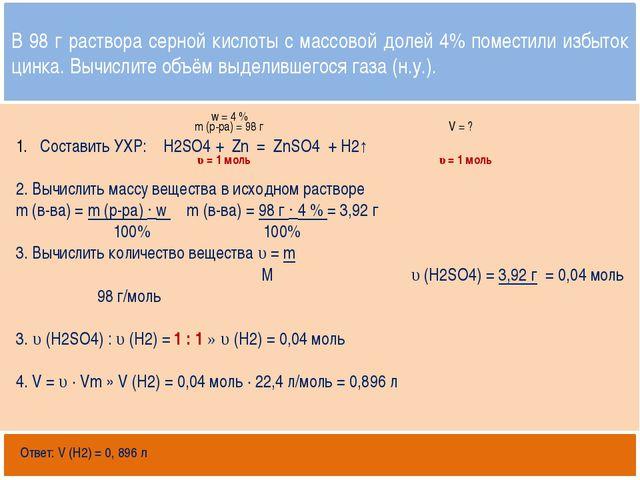 Открытый банк заданий http://mirhim.ucoz.ru Составить УХР: H2SO4 + Zn = ZnSO...