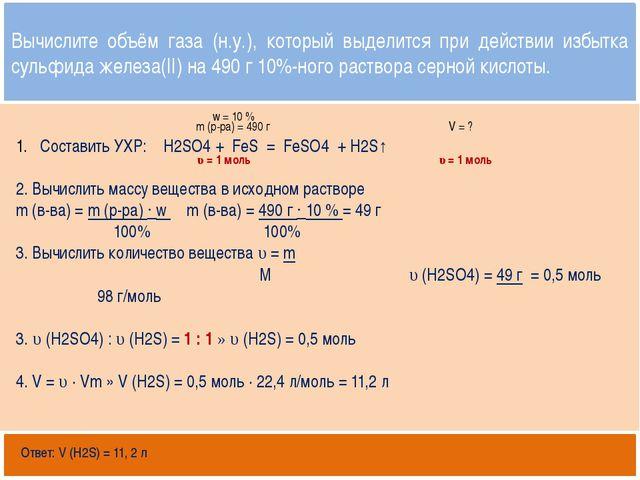 Открытый банк заданий http://mirhim.ucoz.ru Составить УХР: H2SO4 + FeS = FeS...