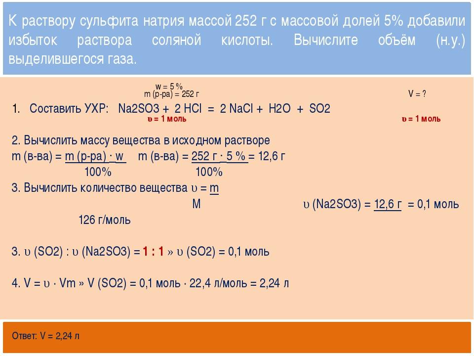 Открытый банк заданий http://mirhim.ucoz.ru Составить УХР: Na2SO3 + 2 HCl =...