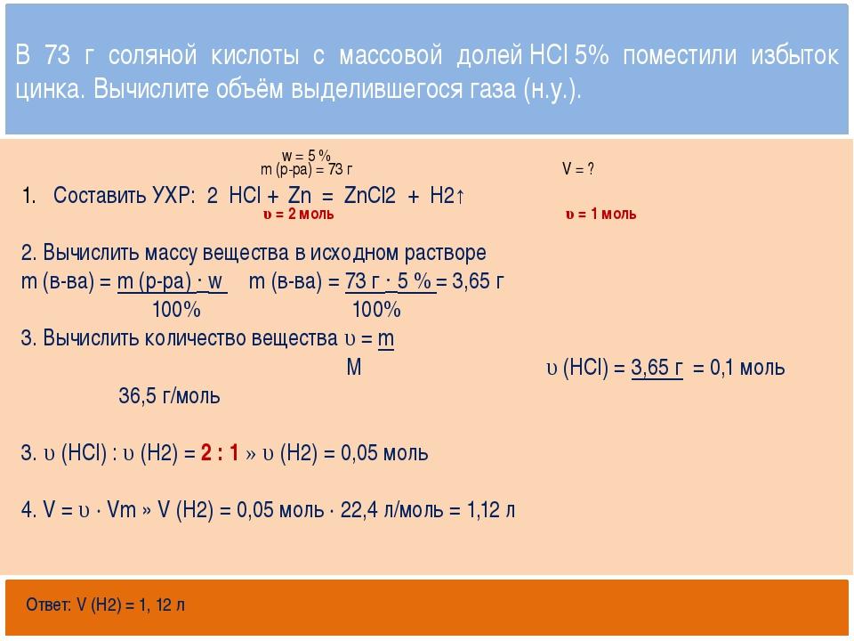 Открытый банк заданий http://mirhim.ucoz.ru Составить УХР: 2 HCl + Zn = ZnCl...