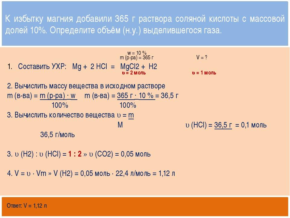 Открытый банк заданий http://mirhim.ucoz.ru Составить УХР: Mg + 2 HCl = MgCl...