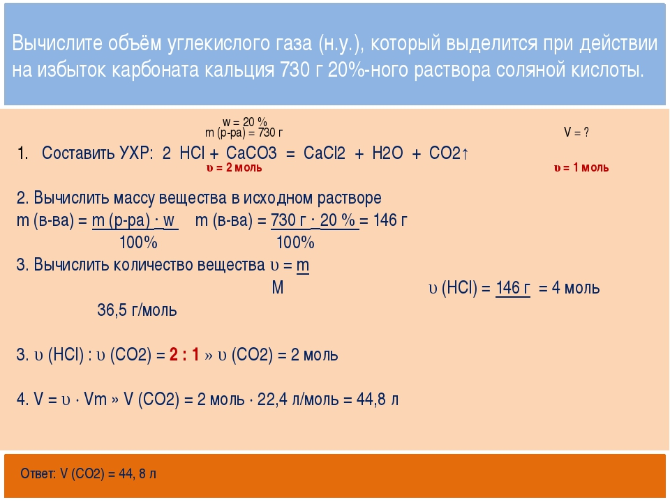Открытый банк заданий http://mirhim.ucoz.ru Составить УХР: 2 HCl + CaCO3 = C...