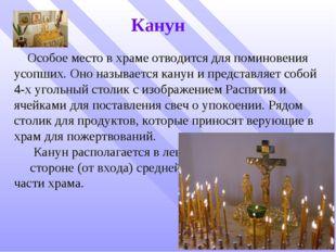 Канун Особое место в храме отводится для поминовения усопших. Оно называется