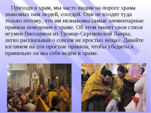 Приходя в храм, мы часто видим на пороге храма знакомых нам людей, соседей. О