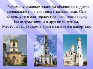 Рядом с храмовым зданием обычно находится колокольня или звонница с колоколам