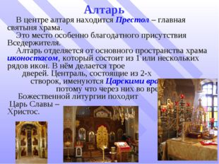Алтарь В центре алтаря находится Престол – главная святыня храма. Это место о