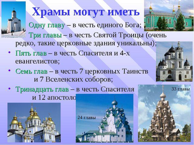Храмы могут иметь Одну главу – в честь единого Бога; Три главы – в честь Свят...