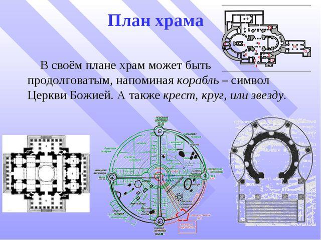 План храма В своём плане храм может быть продолговатым, напоминая корабль – с...