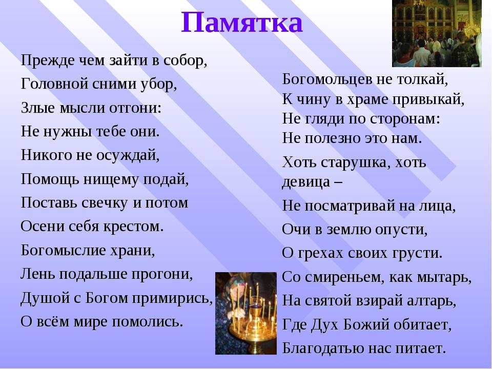 Памятка Прежде чем зайти в собор, Головной сними убор, Злые мысли отгони: Не...