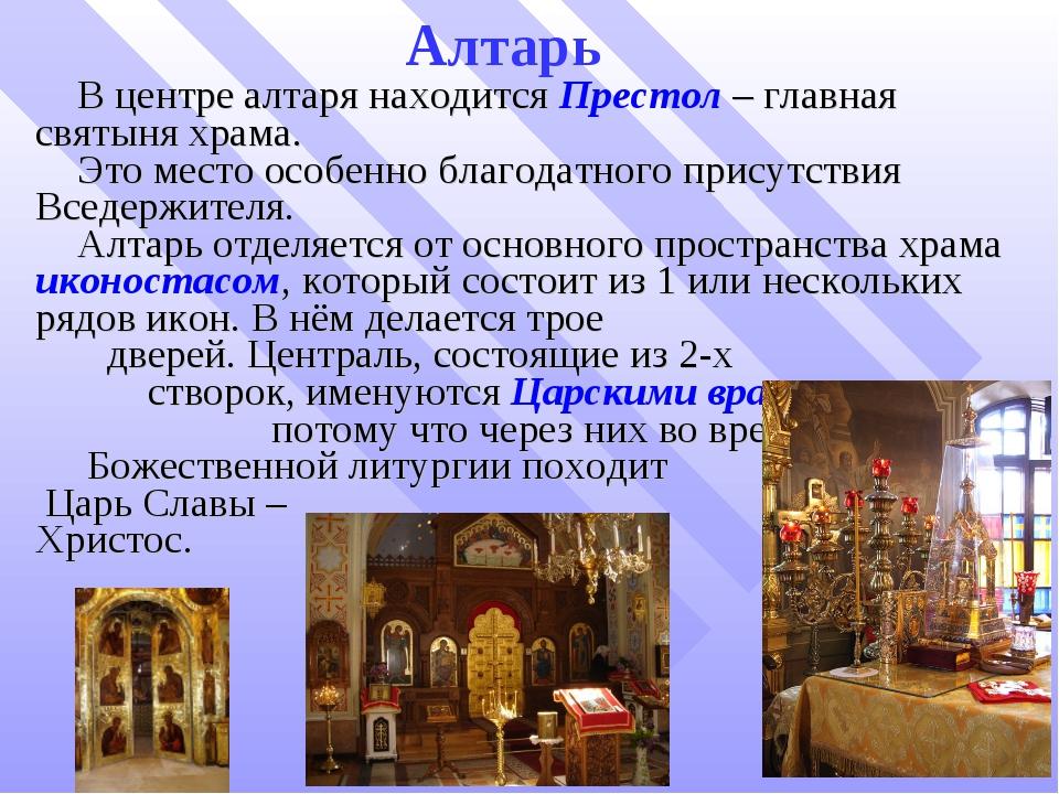 Алтарь В центре алтаря находится Престол – главная святыня храма. Это место о...