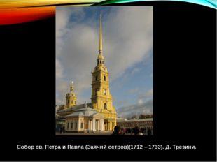 Собор св. Петра и Павла (Заячий остров)(1712 – 1733). Д. Трезини.