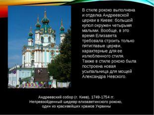 Андреевский собор (г. Киев), 1749-1754 гг. Непревзойденный шедевр елизаветинс