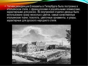 Летняя резиденция Елизаветы в Петербурге была построена в итальянском стиле,