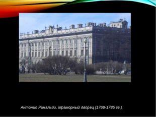 Антонио Ринальди. Мраморный дворец (1768-1785 гг.)