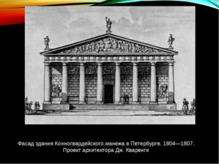 Фасад здания Конногвардейского манежа в Петербурге. 1804—1807. Проект архитек