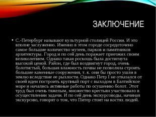 ЗАКЛЮЧЕНИЕ С.-Петербург называют культурной столицей России. И это вполне зас