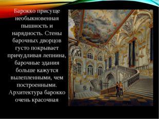 Барокко присуще необыкновенная пышность и нарядность. Стены барочных дворцов