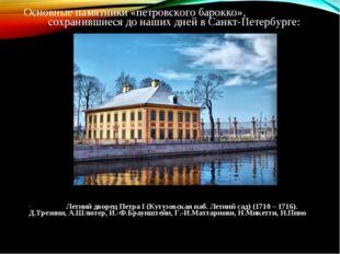 Основные памятники «петровского барокко», сохранившиеся до наших дней в Санкт