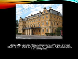 Дворец Меньшикова (Васильевский остров Университетская наб.,15) (1710 – 17