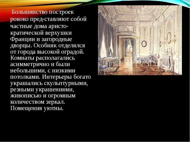 Большинство построек рококо представляют собой частные дома аристократичес...
