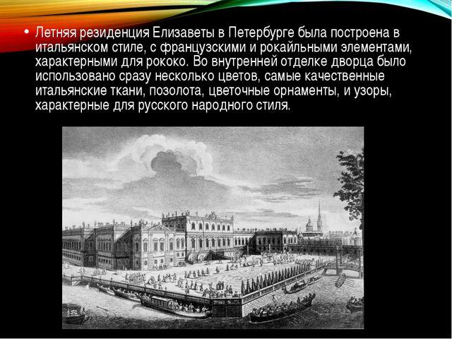 Летняя резиденция Елизаветы в Петербурге была построена в итальянском стиле,...