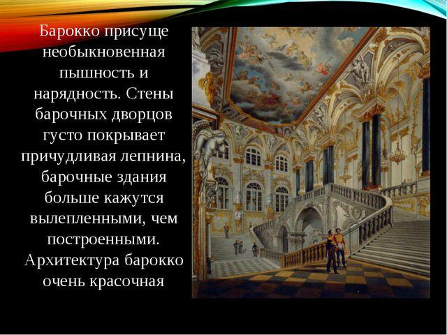 Барокко присуще необыкновенная пышность и нарядность. Стены барочных дворцов...